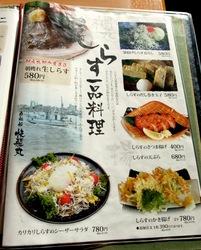 しらす&生しらす料理快飛(かっとび)@茅ヶ崎のしらす料理