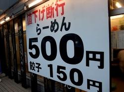 北海道ラーメン小林屋@茅ヶ崎の看板