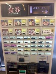 北海道ラーメン小林屋@茅ヶ崎の食券機