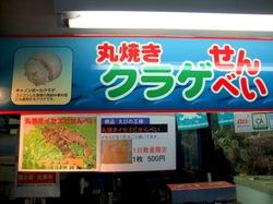 江ノ島あさひ本店のクラゲせんべいイセエビせんべい