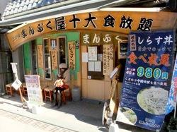 江ノ島しらす食べ放題まんぷく屋十大の外観
