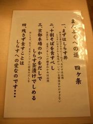 江ノ島しらす食べ放題まんぷく屋十大のメニュー