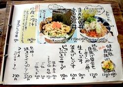 海鮮食事処江ノ島小屋の食事メニュー
