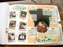 海鮮食事処江ノ島小屋のまかない丼の食べ方