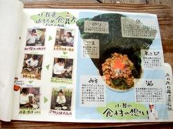 海鮮食事処江ノ島小屋のホロホロ丼の食べ方