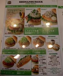 湘南江の島アイランドスパ湘南バーガーのメニュー