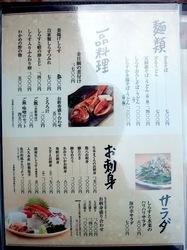 海が見える江ノ島の食事処江之島亭のメニュー