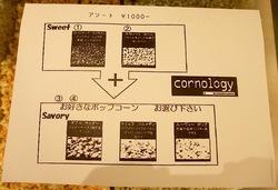 ポップコーンのコーノロジー(cornology)@藤沢江ノ島片瀬海岸のアソート組み合わせメニュー