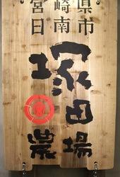 藤沢塚田農場の看板