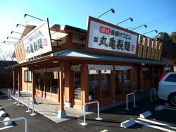 藤沢善行丸亀製麺うどんの外観