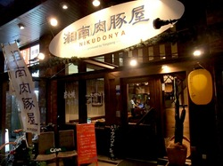 藤沢の韓国焼き肉料理湘南肉豚屋の外観