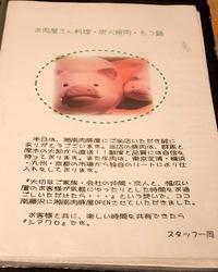 藤沢の韓国焼き肉料理湘南肉豚屋のお店のこだわり