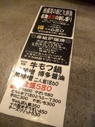 藤沢駅南口の炉端焼き逆(さかさ)のメニュー