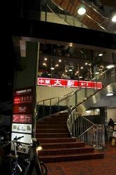 藤沢駅南口の老舗ラーメン&中華大新の外観