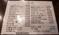 藤沢駅南口の老舗ラーメン&中華大新のメニュー