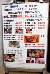 藤沢駅南口の海鮮&カニ居酒屋すすきのこだわり