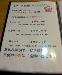 藤沢駅南口の海鮮&カニ居酒屋すすきのコースメニュー