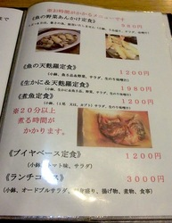 藤沢駅南口の海鮮&カニ居酒屋すすきのメニュー