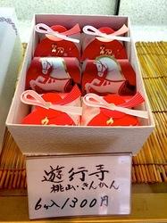 和菓子の松月@藤沢駅北口の遊行寺