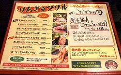 藤沢の韓国料理豚まるのサムギョプサルメニュー