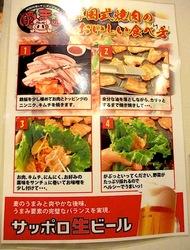 藤沢の韓国料理豚まるのサムギョプサルの食べ方