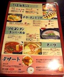 藤沢の韓国料理豚まるのメニュー