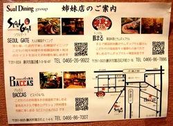 藤沢の韓国料理豚まるの姉妹店