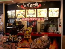 ミスターマックス湘南藤沢の伝説のすた丼の外観