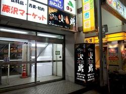 藤沢駅南口の個室居酒屋火蔵(ぽっくら)の入口