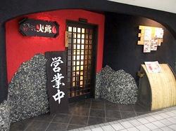 藤沢駅南口の個室居酒屋火蔵(ぽっくら)の外観