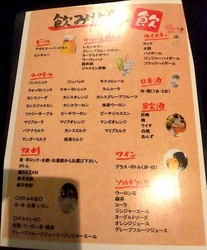 藤沢駅南口の個室居酒屋火蔵(ぽっくら)の飲み放題ドリンク