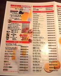 藤沢駅南口の個室居酒屋火蔵(ぽっくら)のメニュー