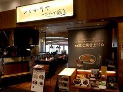 辻堂テラスモール湘南のハンバーグレストランいしがまやの外観