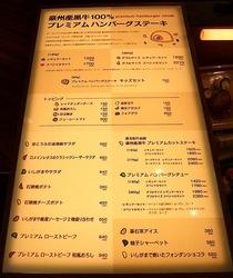 辻堂テラスモール湘南のハンバーグレストランいしがまやのメニュー