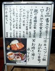 藤沢市石川の里の焼きとりの定食メニュー