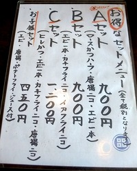 藤沢市石川の里の焼きとりのセットメニュー