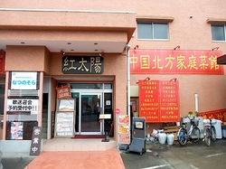藤沢本町の大衆中華料理店紅太陽の外観