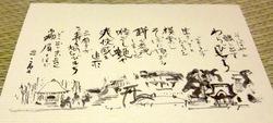 鎌倉由比ケ浜小寿々のわらび餅