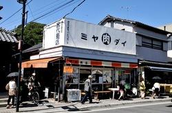 長谷のコロッケミヤダイ(宮代商店)の外観