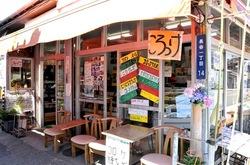長谷のコロッケミヤダイ(宮代商店)の外観とイス