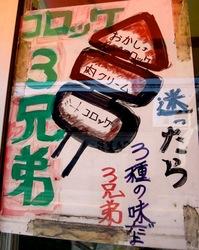長谷のコロッケミヤダイ(宮代商店)のコロッケ三兄弟
