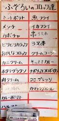 長谷のコロッケミヤダイ(宮代商店)のふぞろいのコロッケ達