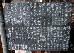 鎌倉小町通りの炉端焼き卯月のメニュー