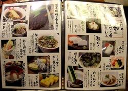 鎌倉のそば懐石峰本のメニュー