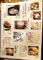 鎌倉のそば懐石峰本のデザートメニュー