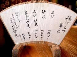 鎌倉市浄妙寺の老舗釜飯店釜めし多可邑(たかむら)のメニュー