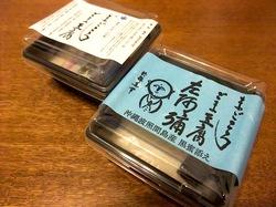 鎌倉小町通り雲水料理左阿彌のごま豆腐
