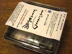 鎌倉小町通り雲水料理左阿彌の伊豆産山葵と特製濁り醤油