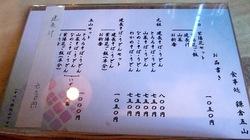 北鎌倉の建長汁(けんちんじる)鎌倉五山のメニュー
