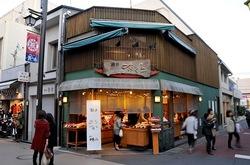 鎌倉小町通りのお土産漬け物専門店味くら(みくら)の外観